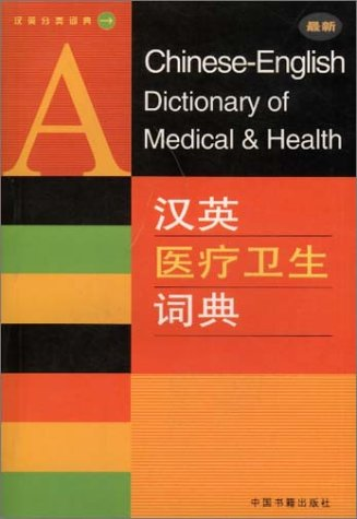 9787506809078: A Chinese-English Dictionary of Medical & Health
