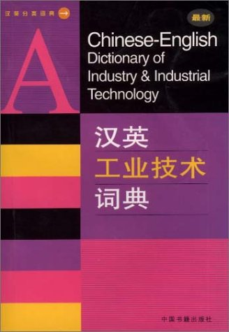 9787506809122: A Chinese-English Dictionary of Industry & Industrial Technology