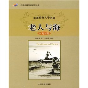 famous bilingual Famous Books: Old Man (bilingual): MEI )HAI MING