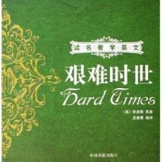 9787506814539: read classics to learn English: Hard Times