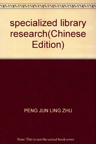 specialized library research(Chinese Edition): PENG JUN LING