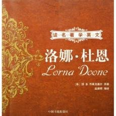 9787506814669: Lorna Doone