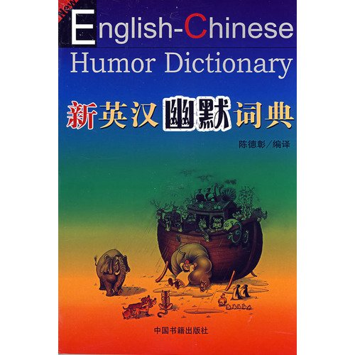 English-Chinese Humor Dictionary (English and Chinese Edition): Dezhang Chen