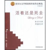 Dead or alive [ Tagore ] China's Book Press(Chinese Edition): TAI GE ER ZHU