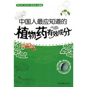 9787506817691: Chinese people are most active ingredient should be aware of the herbal(Chinese Edition)