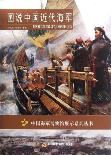 9787506827638: Chinese Navy Illustration (Chinese Edition)