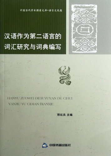 9787506828390: Lexicology Study and Lexicography of Chinese as a Second Language (Chinese Edition)