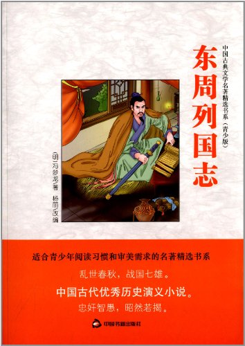 The Eastern Zhou Zhi - (Youth Edition)(Chinese: MING ) FENG