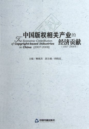 The Economic Contribution of the Copyright-Based Industries-2007-2008: liu bin jie
