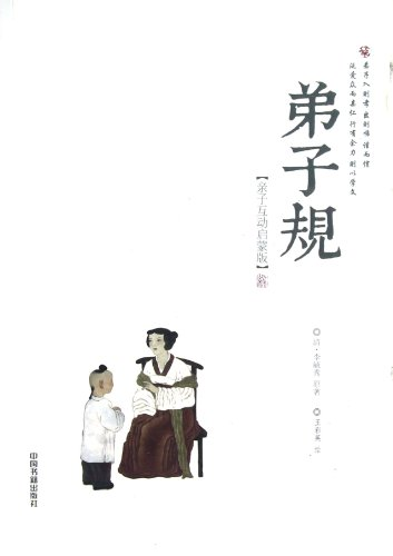 9787506833417: Standards for Students-Enlightenment Version of Parent-Children Interaction (Chinese Edition)