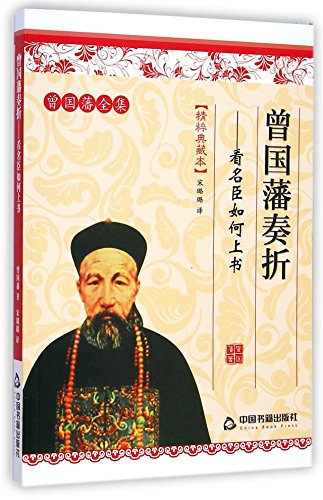 Zeng Memorials: see how a letter MingChen(Chinese Edition): SONG LU LU