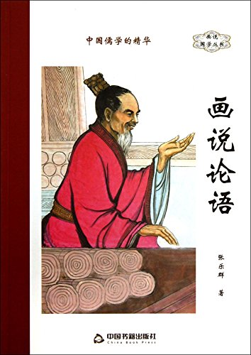 9787506836517: Painted Anelects of Confucius