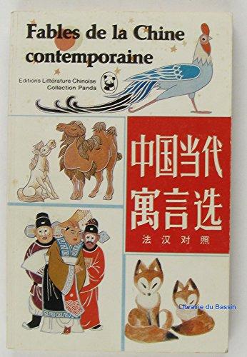 9787507100532: Fables de la Chine contemporaine / Chung-kuo tang tai yü yen hsüan (Edition bilingue franco-chinoise)