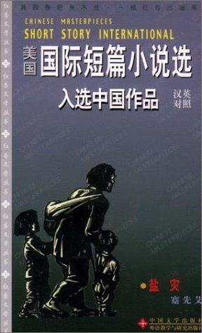 The Salt Calamity (Chinese Masterpieces: Short Story: Jian Xian'ai