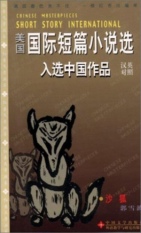 The Sand Fox (Chinese Masterpieces: Short Story: Guo Xuebo