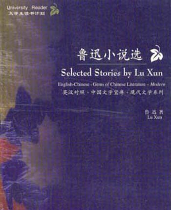 Selected Stories by Lu Xun (Gems of Chinese Literature) (English and Chinese Edition) (750710561X) by Xun Lu