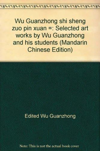 Selected Art Works by Wu Guanzhong and: Guanzhong Wu