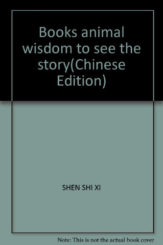 Books animal wisdom to see the story(Chinese Edition): SHEN SHI XI