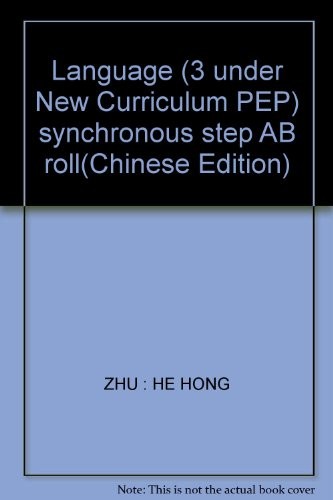 The language (the new curriculum PEP 1) synchronization ladder AB volume(Chinese Edition): BEN ...