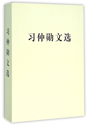 9787507303117: Selected Works of Xi Zhongxun (Chinese Edition)