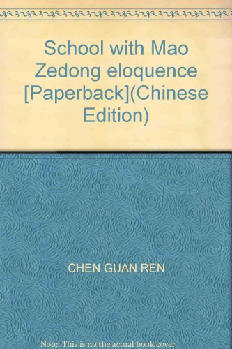 School with Mao Zedong eloquence [Paperback](Chinese Edition): CHEN GUAN REN