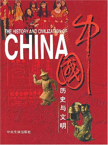 The History and Civilization of China: Edited by Zhang