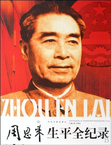 Zhou Enlai Life Full Record (Set 2 Volumes) Jiang Mingwu(Chinese Edition): JIANG MING WU
