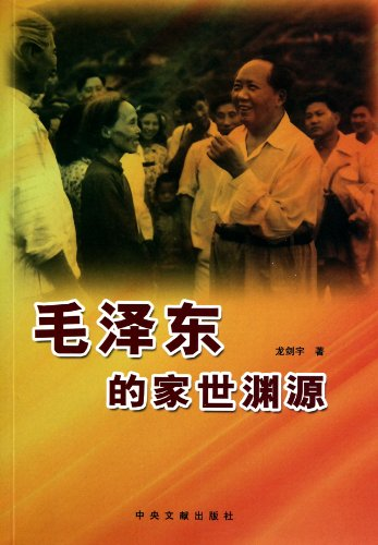 9787507315202: Family Background of MAO Zedong (Chinese Edition)