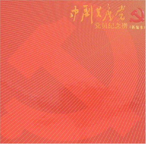 Members of the Communist Party of China yearbook S19(Chinese Edition): BIAN XIE ZU BIAN XIE