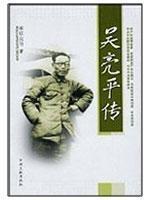 Wu Liang Ping Chuan Yong Guiliang(Chinese Edition): YONG GUI LIANG