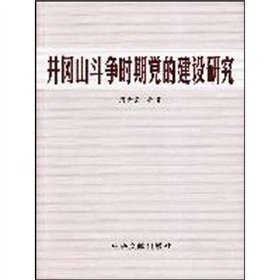 Construction of the Party of Jinggangshan period(Chinese Edition): ZHOU JIN TANG DENG ZHU