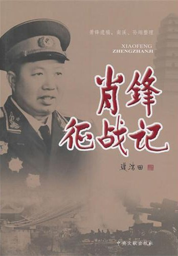 Xiao Feng Campaign (Chinese Edition): Xiao Feng.