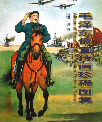 9787507330793: Album of Rare Posters of Mao Zedong Portrait (Chinese Edition)