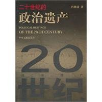 Political legacy of the twentieth century(Chinese Edition): XIAO DE FU