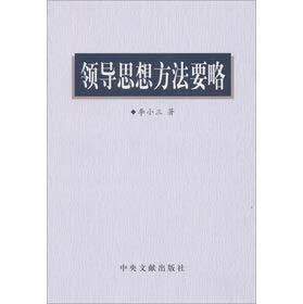 Leadership thinking method slightly(Chinese Edition): LI XIAO SAN