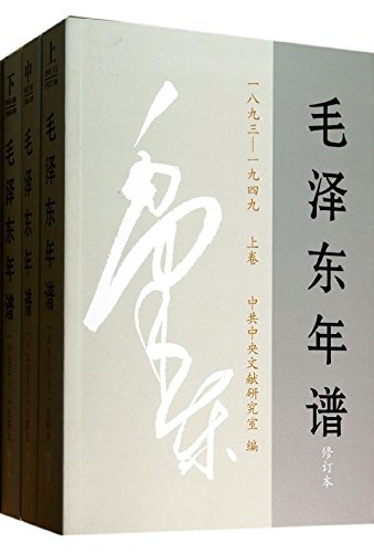 9787507339574: Chronicle of Mao Zedong (1893-1949) (Amendment) (under the suite of three)(Chinese Edition)