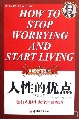 9787507419641: How to Stop Worrying and Start Living-(English-Chinese) (Chinese Edition)