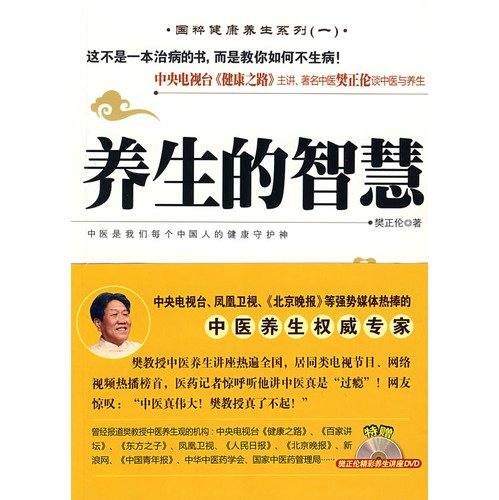 health wisdom (with CD-ROM): FAN ZHENG LUN