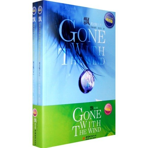 9787507421262: Gone with the Wind (2 Volumes)