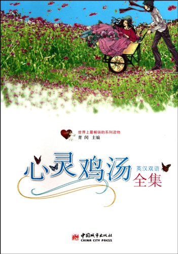 9787507422542: Soup for the Soul-Bilingual (Chinese Edition)