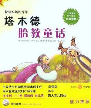 Talmud prenatal fairy(Chinese Edition): HAN)JIN JING YA