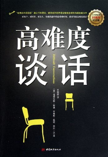 9787507423587: Difficult Conversations (The 10th-anniversary Edition) (Chinese Edition)