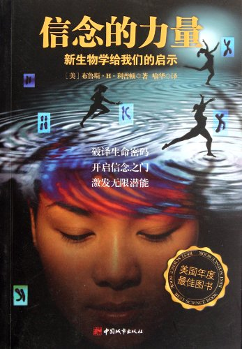 The power of faith - the new biology teaches us a lesson(Chinese Edition): LI PU DUN