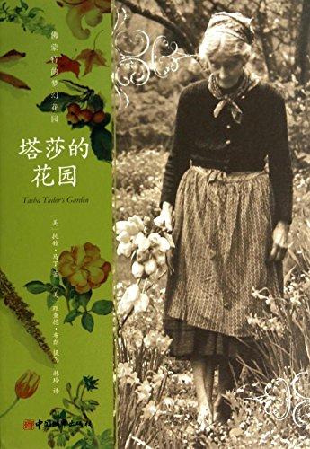 Tasha garden(Chinese Edition): MEI MA DING