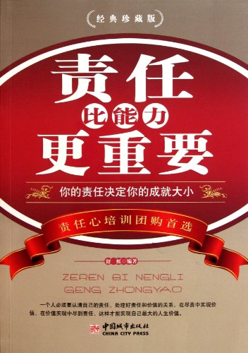 9787507424546: Responsibility is more important than ability (Chinese Edition)