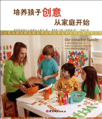 9787507425017: Cultivate creativity of chileren begins from family (Chinese Edition)