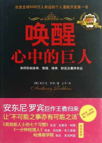 9787507426946: Awake the Giant in Your Heart (Classic Edition) (Chinese Edition)