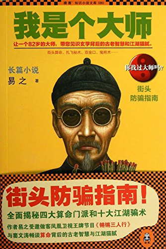 11-1 ] red crown absolutely genuine F02: I'm a master: the novel 9787507428353(Chinese Edition...