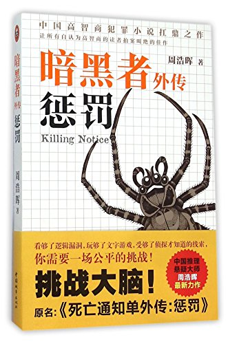 9787507429053 killing notice chinese edition abebooks zhou