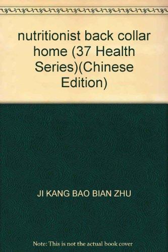 nutritionist back collar home (37 Health Series)(Chinese Edition): JI KANG BAO BIAN ZHU